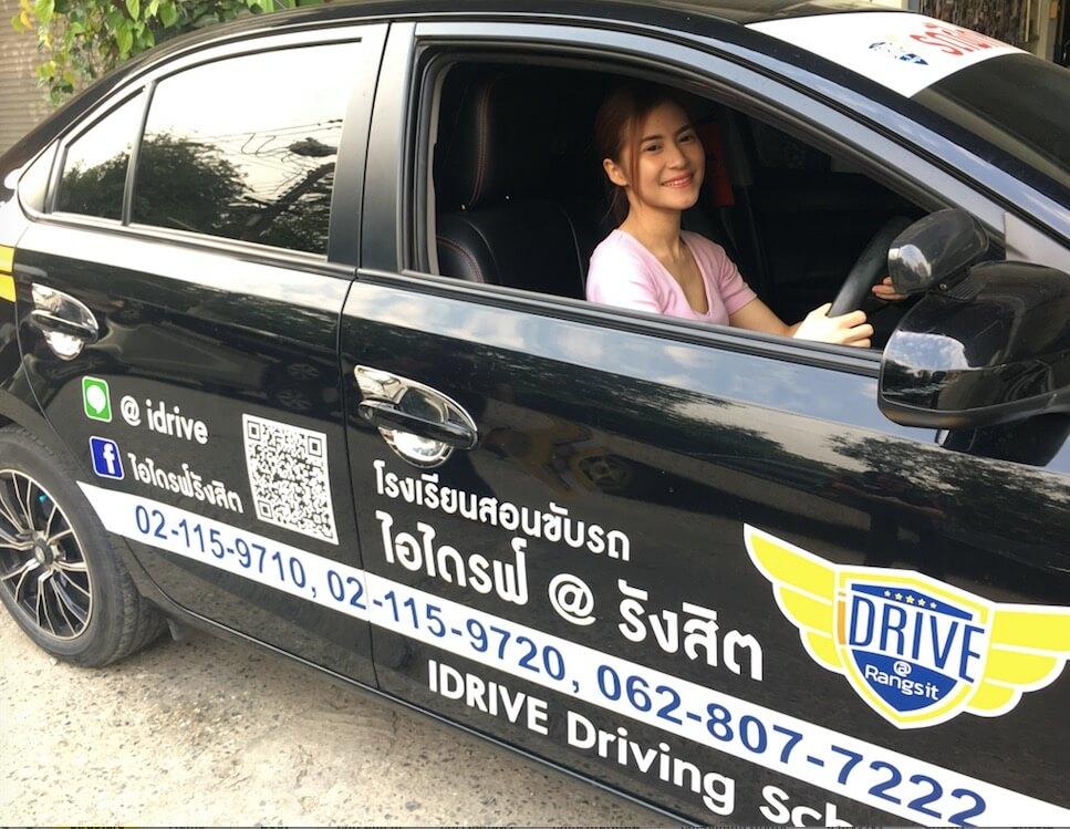 เรียนชับรถยนต์พร้อมใบขับขี่