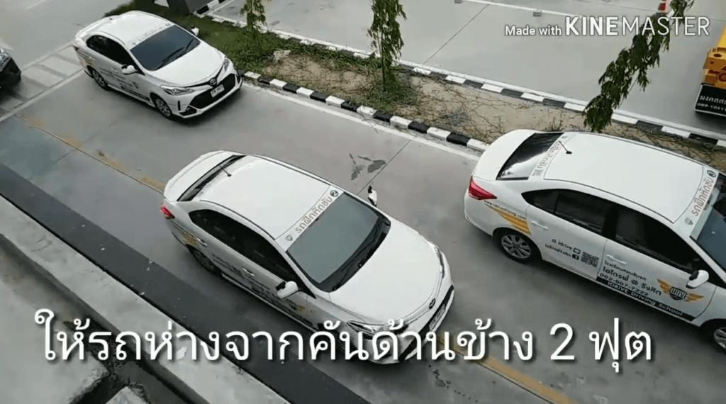 วิธีถอยรถ