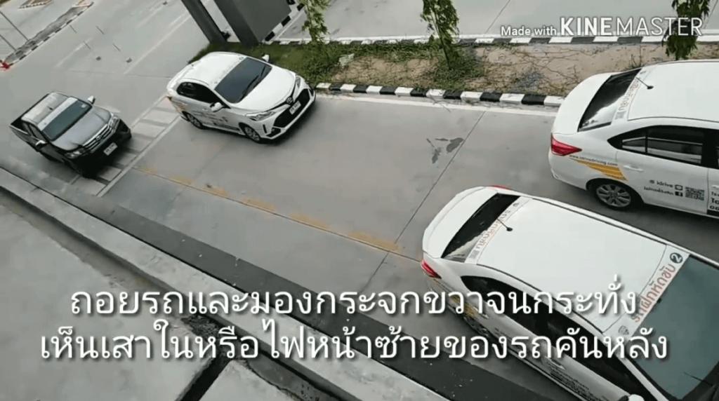 เก่ง ถอยรถ