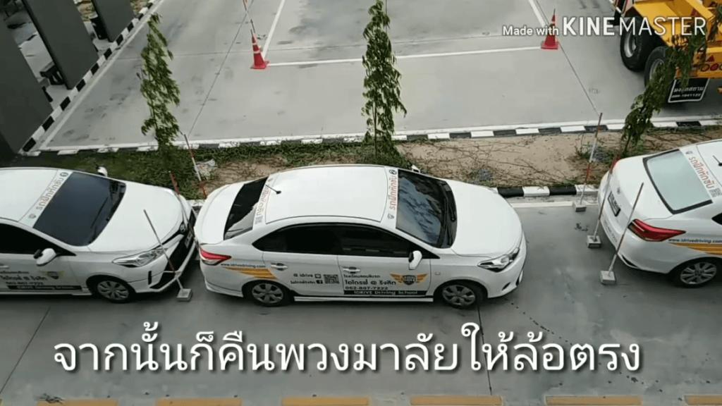 ทำที่จอดรถ