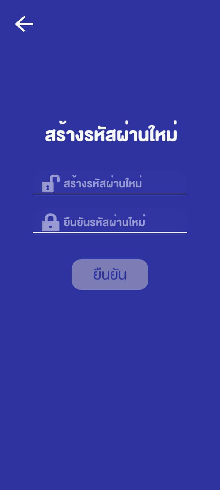 dlt smart queue ลืมรหัสผ่าน