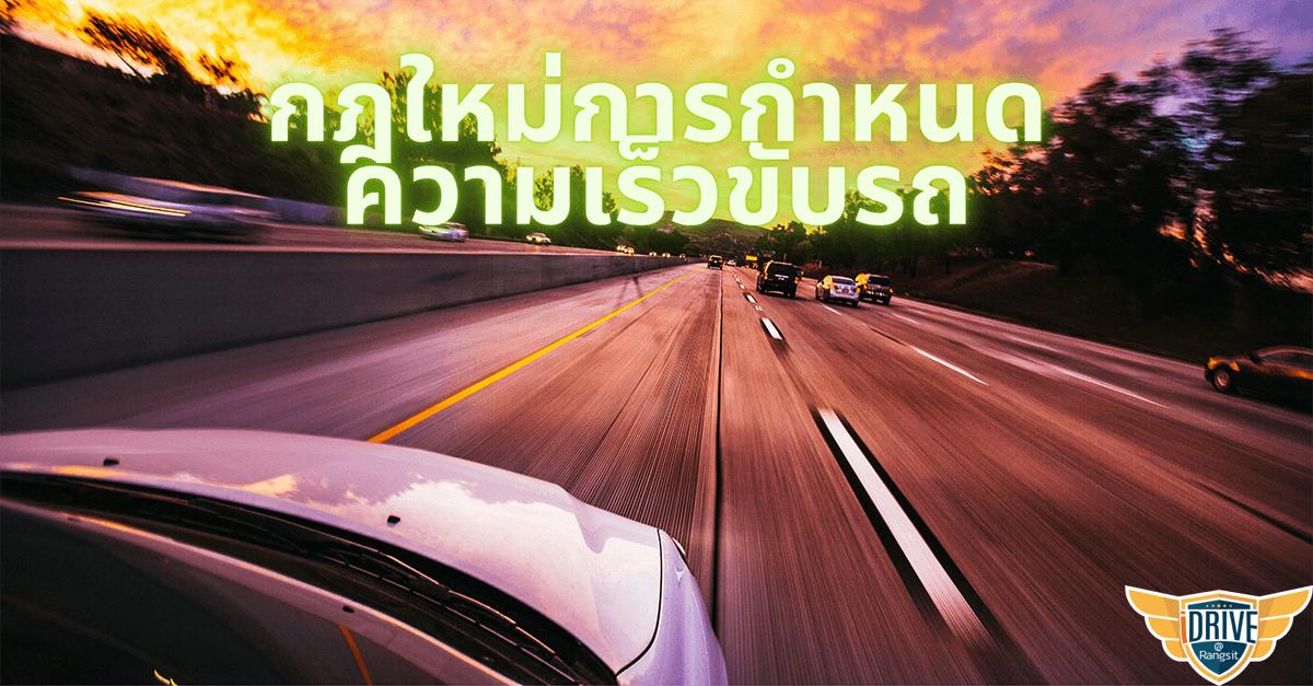 ความเร็วรถ
