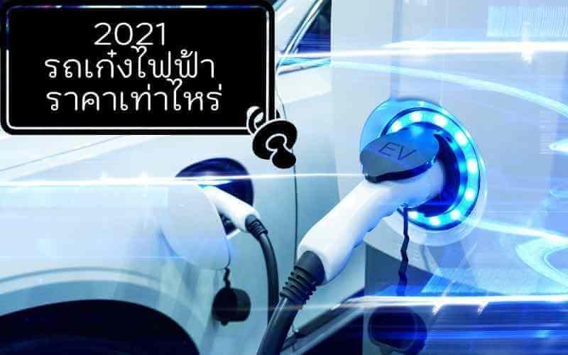 รถเก๋งไฟฟ้าราคา