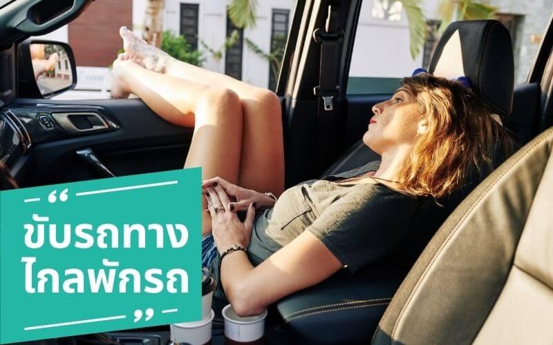 ขับรถทางไกลพักรถ
