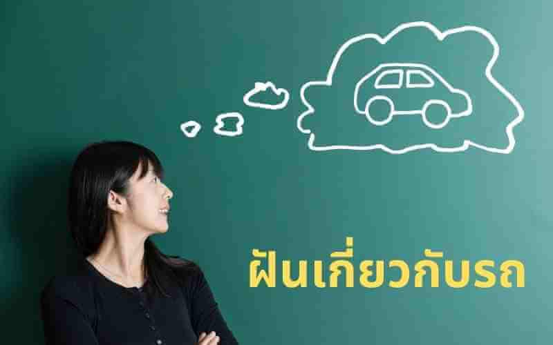 ฝันเกี่ยวกับรถ
