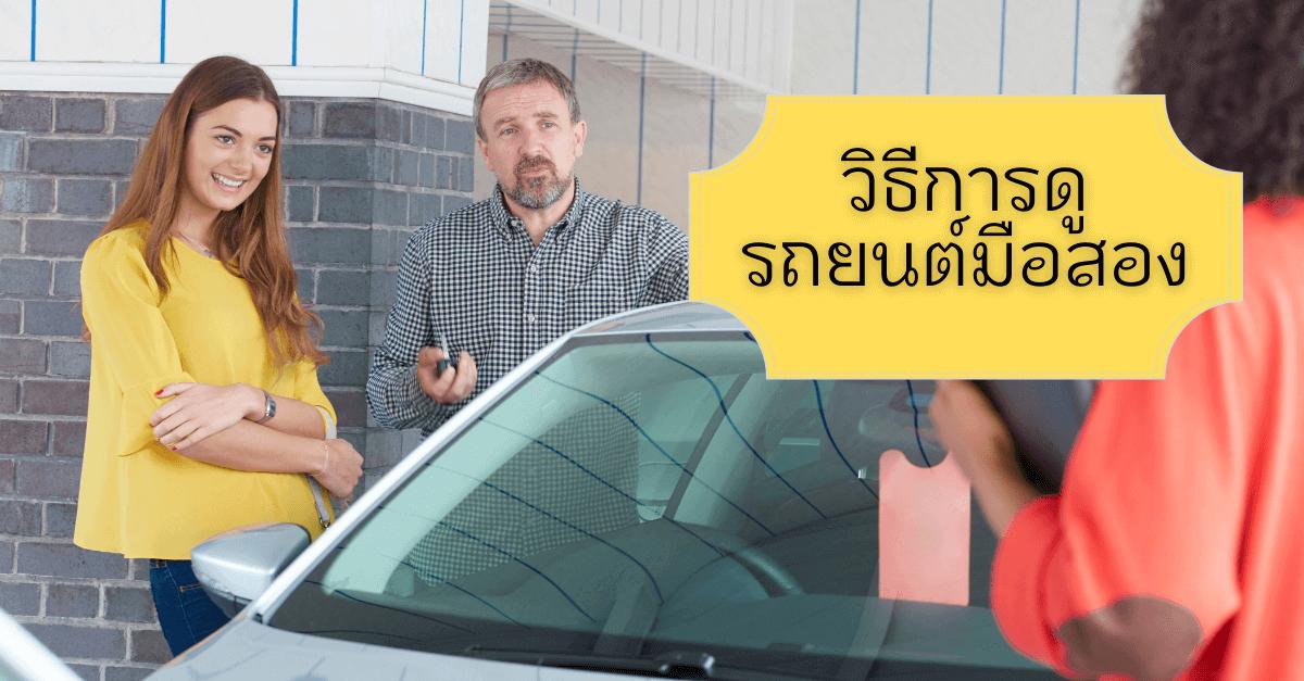 วิธีการดูรถยนต์มือสอง