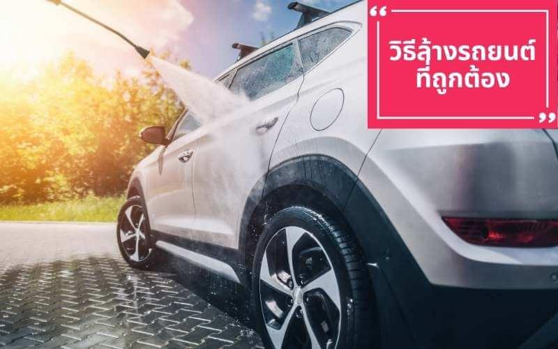 วิธีล้างรถยนต์ที่ถูกต้อง