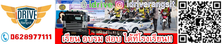 โรงเรียนสอนขับรถ ไอไดรฟ์ รังสิต มาตรฐาน คุณภาพ สะดวก Logo