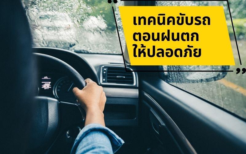 ขับรถฝนตก