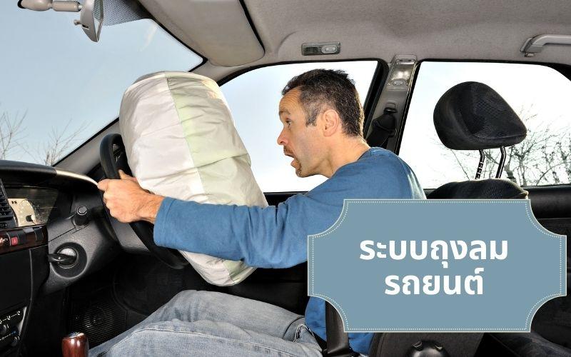 ระบบถุงลมรถยนต์