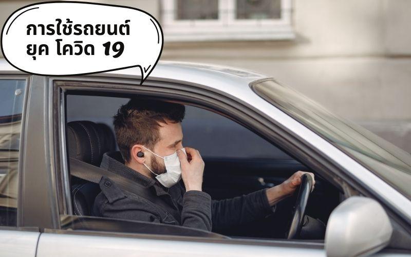 การใช้รถยนต์ยุคโควิด 19