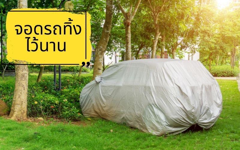 จอดรถทิ้งไว้นาน