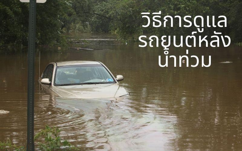 รถยนต์น้ำท่วม