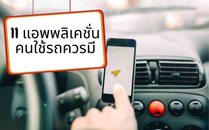แอพรถยนต์